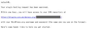 WordPress承認メールのリポジトリURL