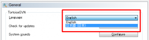 SVN Languageから日本語を選択