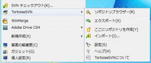 TortoiseSVNコンテキストメニュー(日本語)