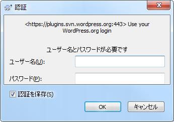 SVN ユーザーパス入力画面