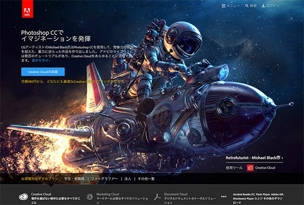 Adobe ウェブサイトキャプチャ
