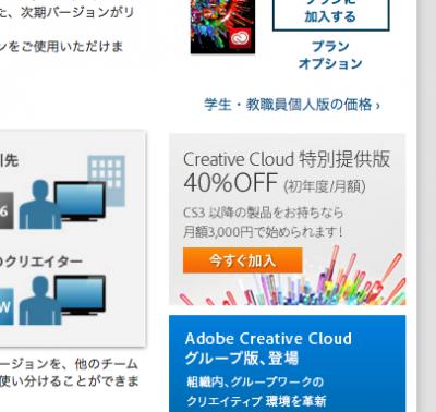 Adobe CC特別提供版へのバナー位置