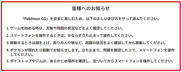 ポケモンGOの注意書き(公式サイトより)
