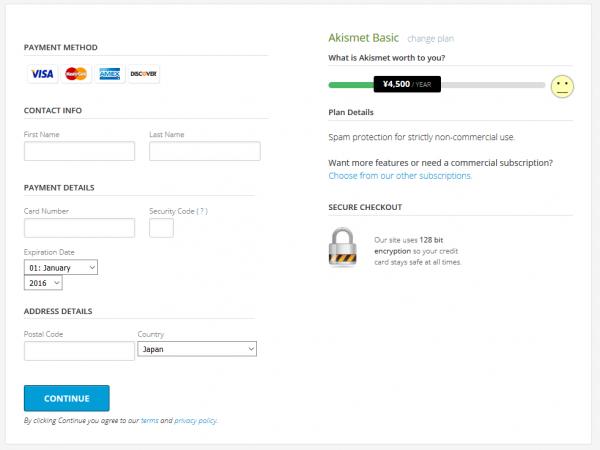 Akismet支払画面
