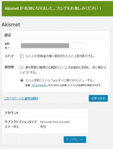 Akismet有効化完了!