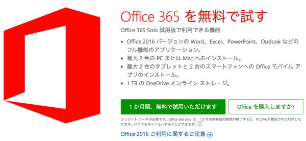 Office 365 サイトキャプチャ