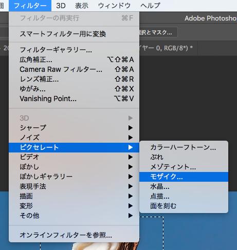 Photoshopでモザイク加工(モザイクメニュー実行)
