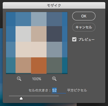 Photoshopでモザイク加工(プレビュー画面)