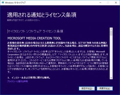 Windowsメディア作成ツール01 ライセンス事項同意