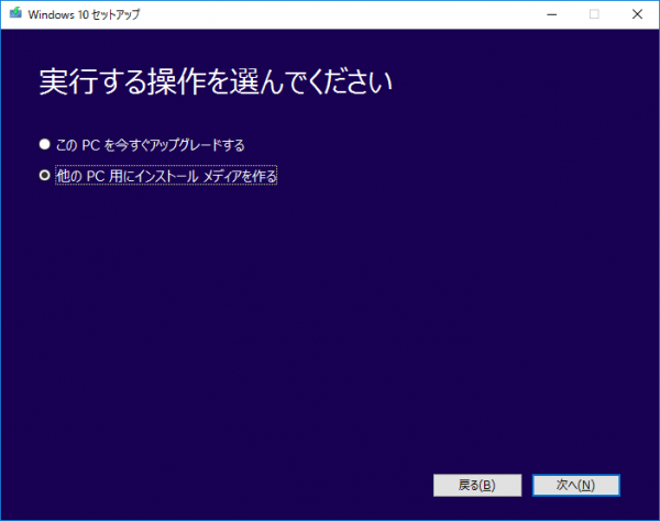 Windowsメディア作成ツール02 メディアの作成を選択