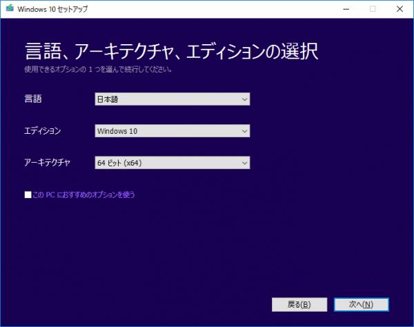 Windowsメディア作成ツール03 OS種類の選択