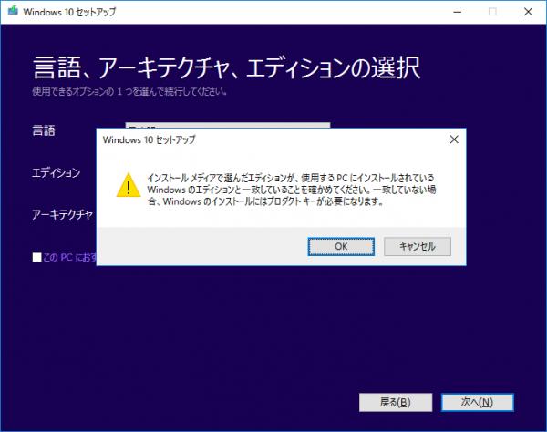 Windowsメディア作成ツール04 エディション確認メッセージ