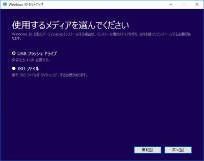 Windowsメディア作成ツール05 メディアを選択
