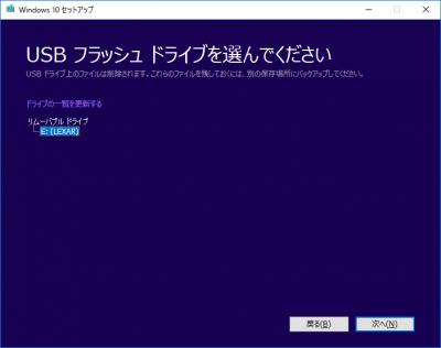 Windowsメディア作成ツール06 ドライブを選択