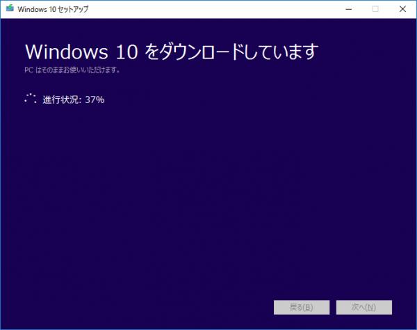 Windowsメディア作成ツール07 ダウンロード画面