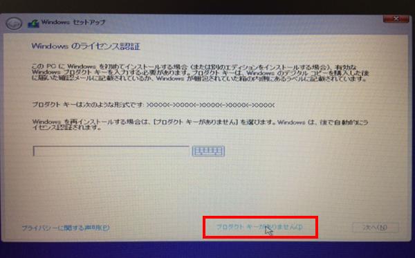 Windows10 OS セットアップ03 ライセンス認証=プロダクトキーがありません
