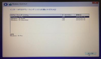 Windows10 OS セットアップ04 OSの選択