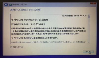 Windows10 OS セットアップ05 ライセンス条項