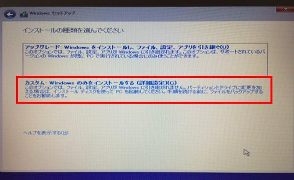 Windows10 OS セットアップ06 インストールの種類