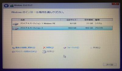 Windows10 OS セットアップ07 インストールの場所