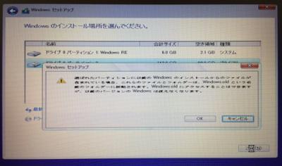 Windows10 OS セットアップ08 確認メッセージ