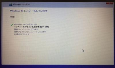 Windows10 OS セットアップ09 インストール画面