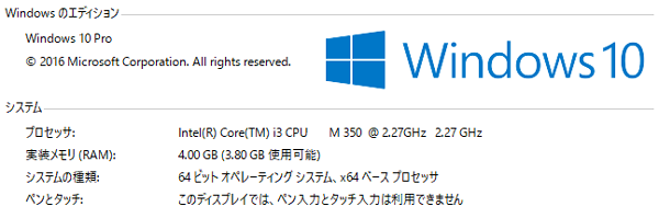 Windows10 64bit システム画面