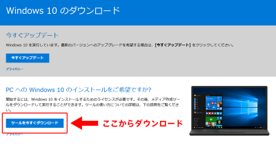 Windows10 メディア作成ツールのダウンロードページ