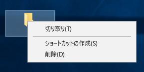 Windows10 無名のフォルダを右クリック