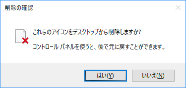 Windows10 無名のフォルダの削除