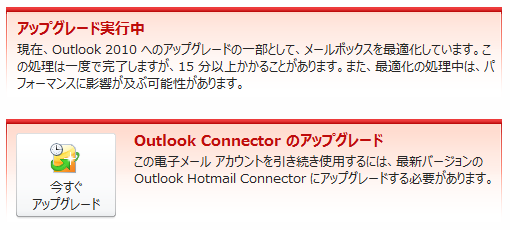 Outlook Connector のアップグレード