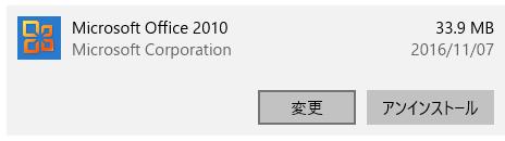 アプリと機能「Microsoft Office 2010」