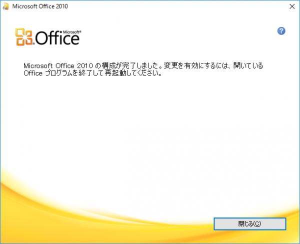 Office 修復完了