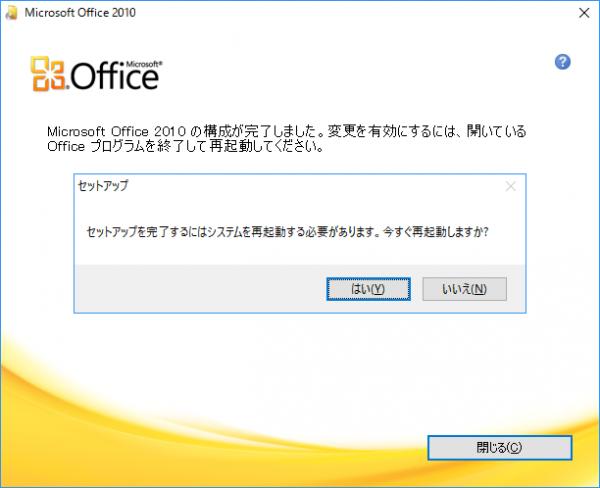 Office 修復完了から再起動メッセージ