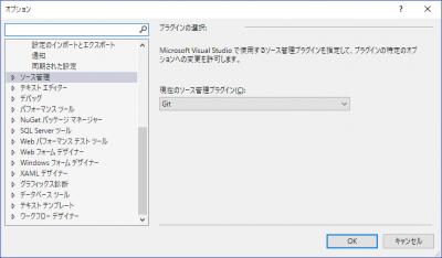 Visual Studio Git設定01