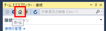 Visual Studio Git同期設定01