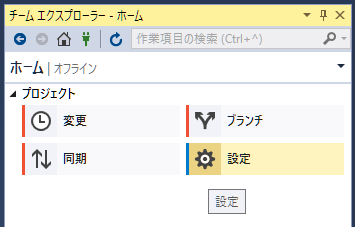 Visual Studio Gitユーザー設定02