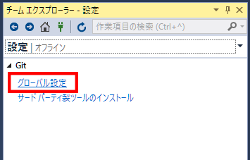 Visual Studio Gitユーザー設定03