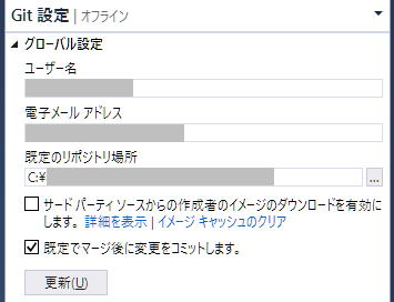 Visual Studio Gitユーザー設定04