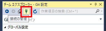 Visual Studio Gitリポジトリの複製01