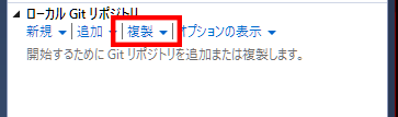 Visual Studio Gitリポジトリの複製02