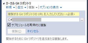 Visual Studio Gitリポジトリの複製03
