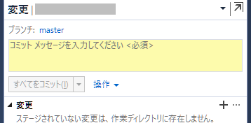 Visual Studio Git設定11