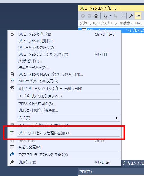 Visual Studio Git設定02