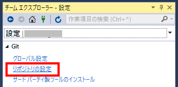 Visual Studio Git同期設定03