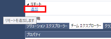 Visual Studio Git同期設定04
