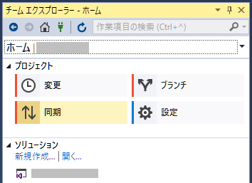 Visual Studio Git同期設定07