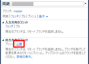 Visual Studio Git同期設定08