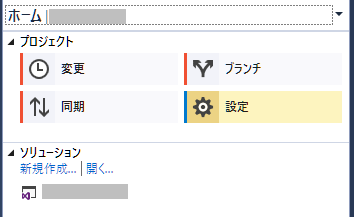 Visual Studio Git同期設定02