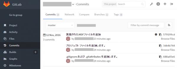 GitLabコミット確認